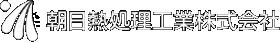 朝日熱処理株式会社