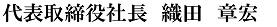 代表取締役社長 村田茂