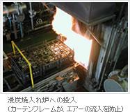 浸炭焼入れ炉への投入 (カーテンフレームが、エアーの流入を防止)